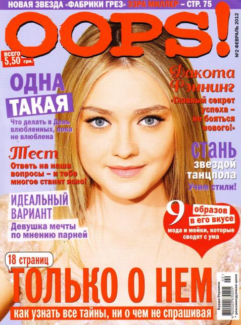 Журнал для девушек