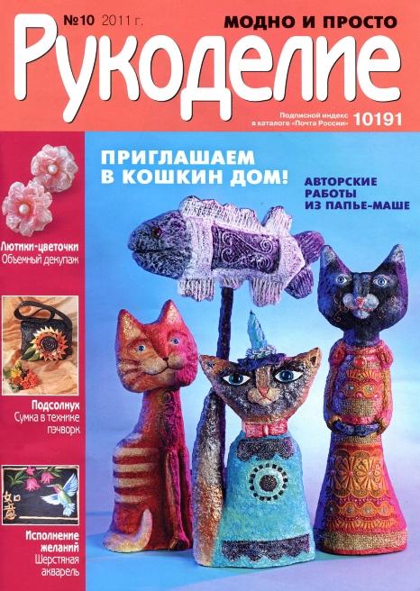 Своими руками журнал рукоделия