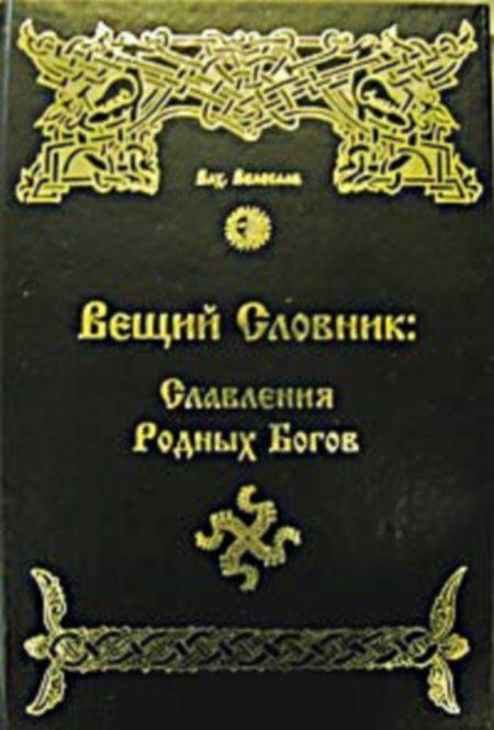 Книга Заклинаний Книга Велеса Скачать