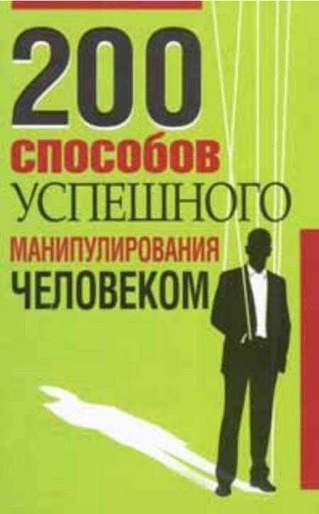 Скачать книгу скрытое манипулирование людьми